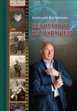 Вопилкин Алексей Харитонович - 75 лет