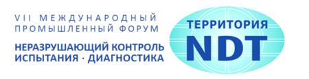 Выставка и конференция Территория-NDT 2020
