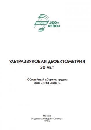 Публикации ЭХО+ весна 2020